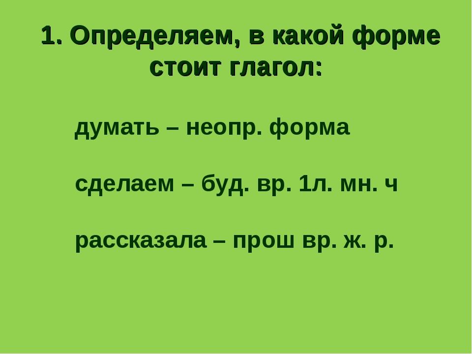 1. Определяем, в какой форме стоит глагол: думать – неопр. форма сделаем – б...