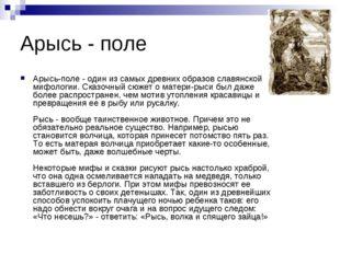 Арысь - поле Арысь-поле - один из самых древних образов славянской мифологии.