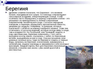 Берегиня Древние славяне полагали, что Берегиня - это великая богиня, породив