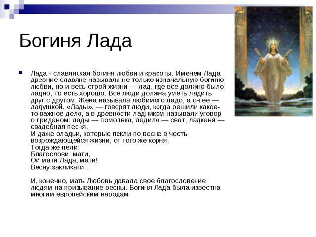 Богиня Лада Лада - славянская богиня любви и красоты. Именем Лада древние сла...