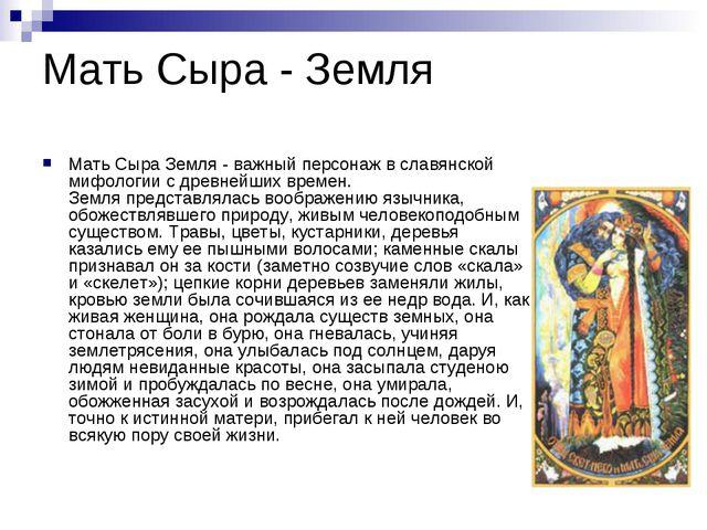 Мать Сыра - Земля Мать Сыра Земля - важный персонаж в славянской мифологии с...