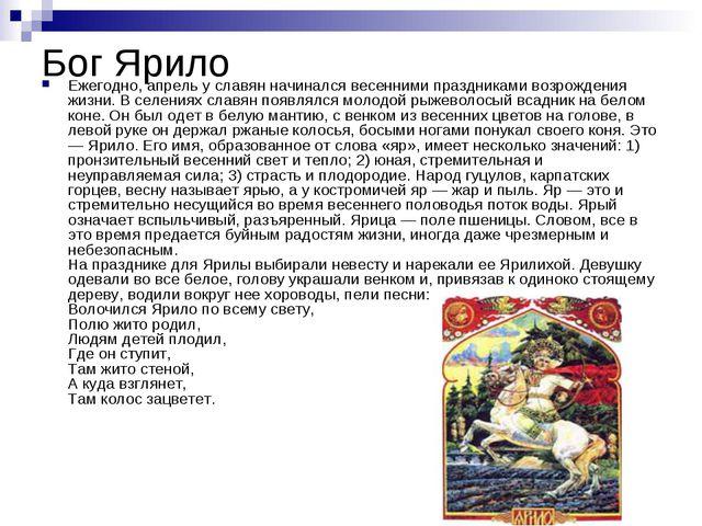 Бог Ярило Ежегодно, апрель у славян начинался весенними праздниками возрожден...