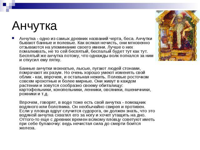 Анчутка Анчутка - одно из самых древних названий черта, беса. Анчутки бывают...