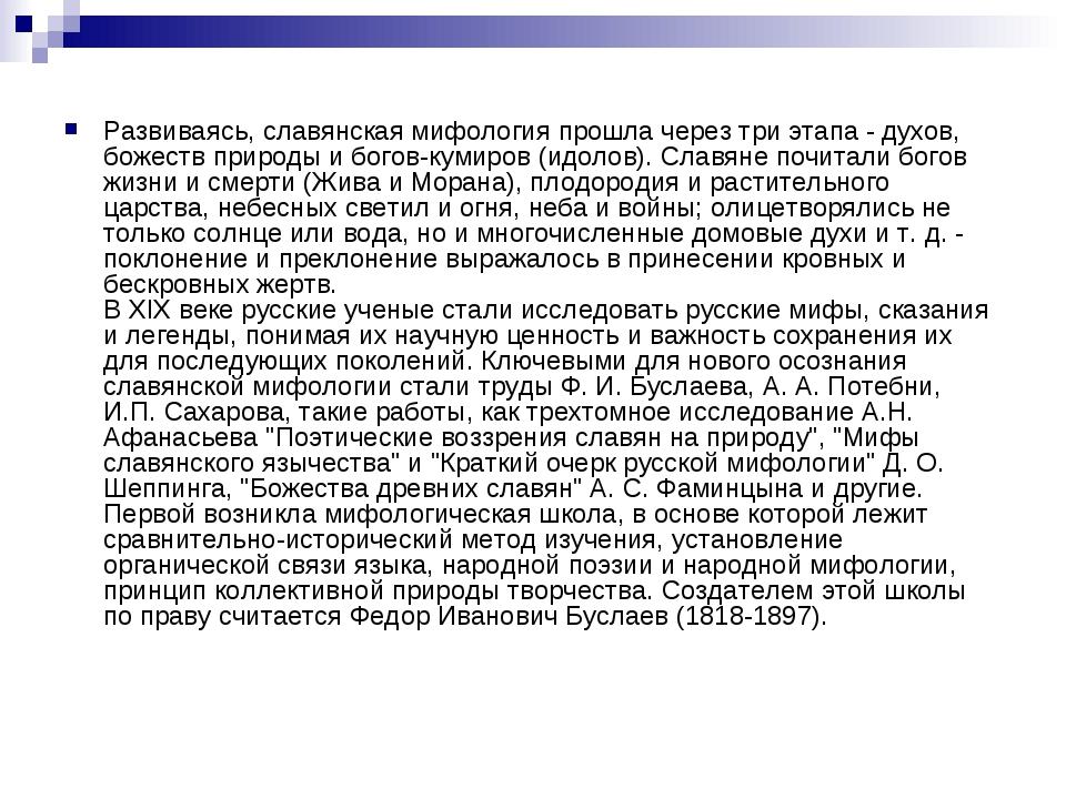 Развиваясь, славянская мифология прошла через три этапа - духов, божеств прир...