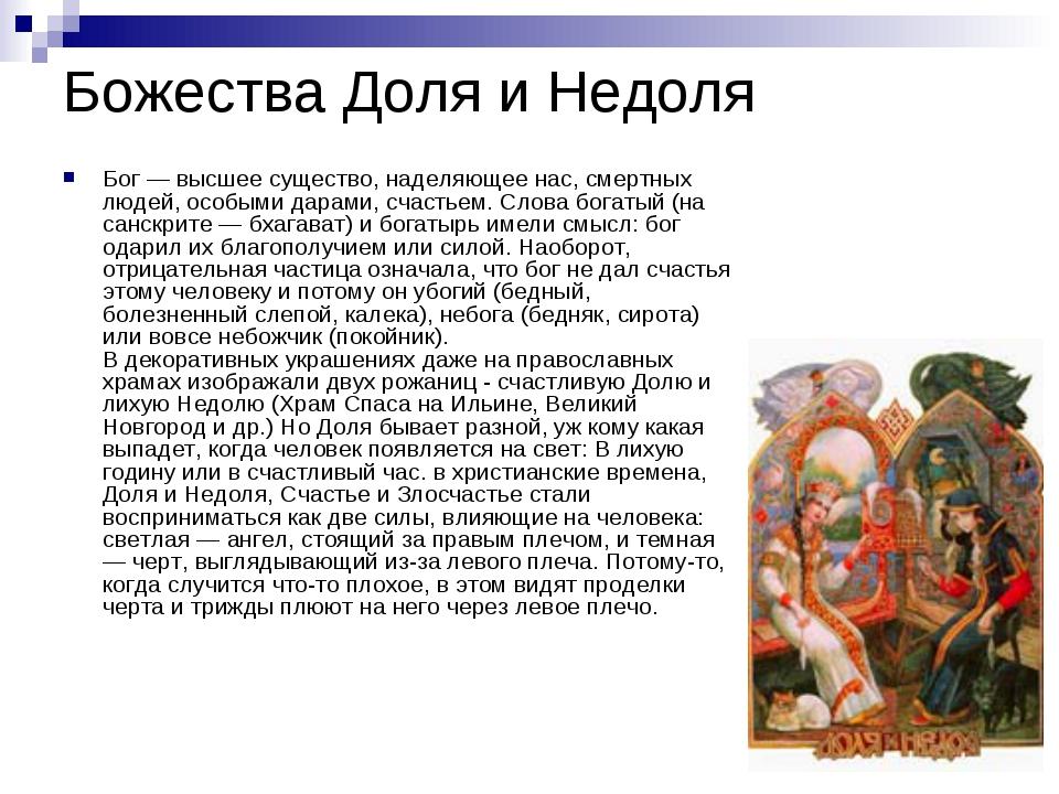 Божества Доля и Недоля Бог — высшее существо, наделяющее нас, смертных людей,...