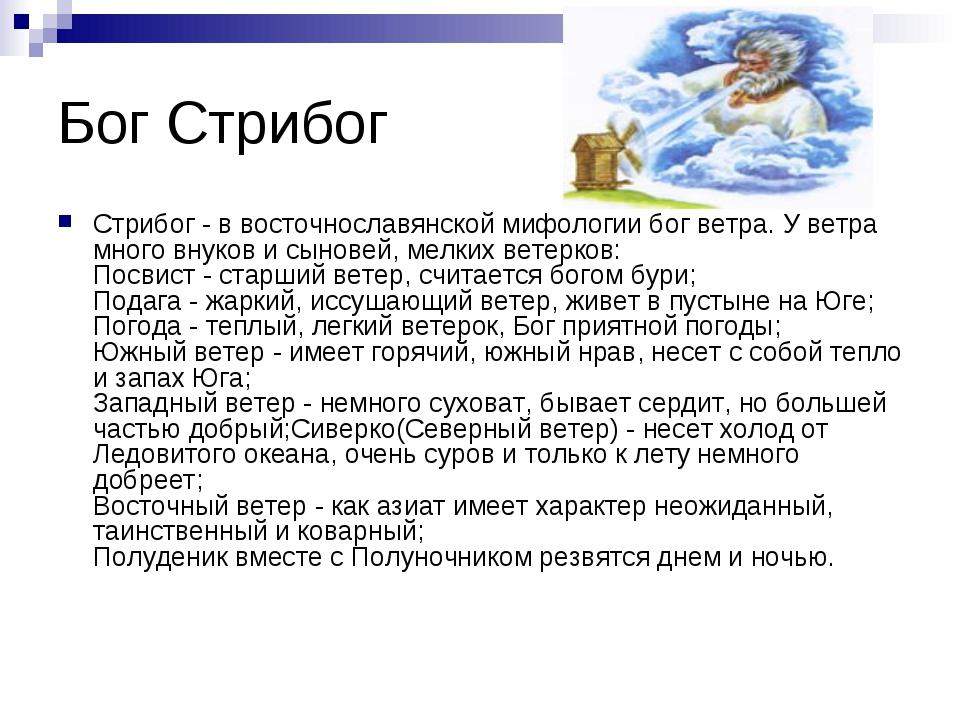 Бог Стрибог Стрибог - в восточнославянской мифологии бог ветра. У ветра много...