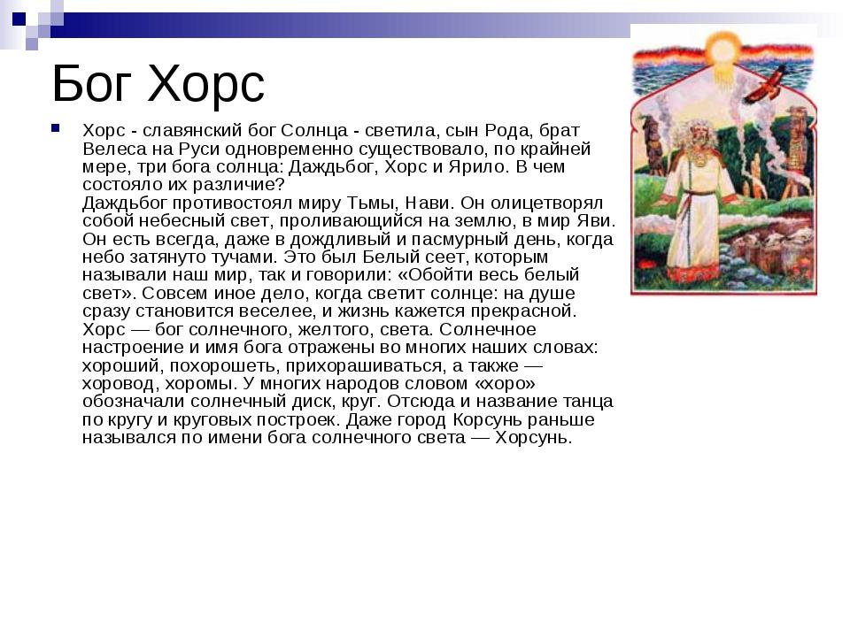Бог Хорс Хорс - славянский бог Солнца - светила, сын Рода, брат Велеса на Рус...