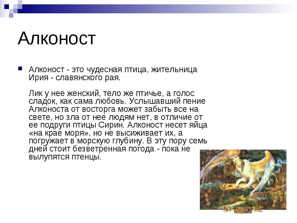 Алконост Алконост - это чудесная птица, жительница Ирия - славянского рая. Ли...