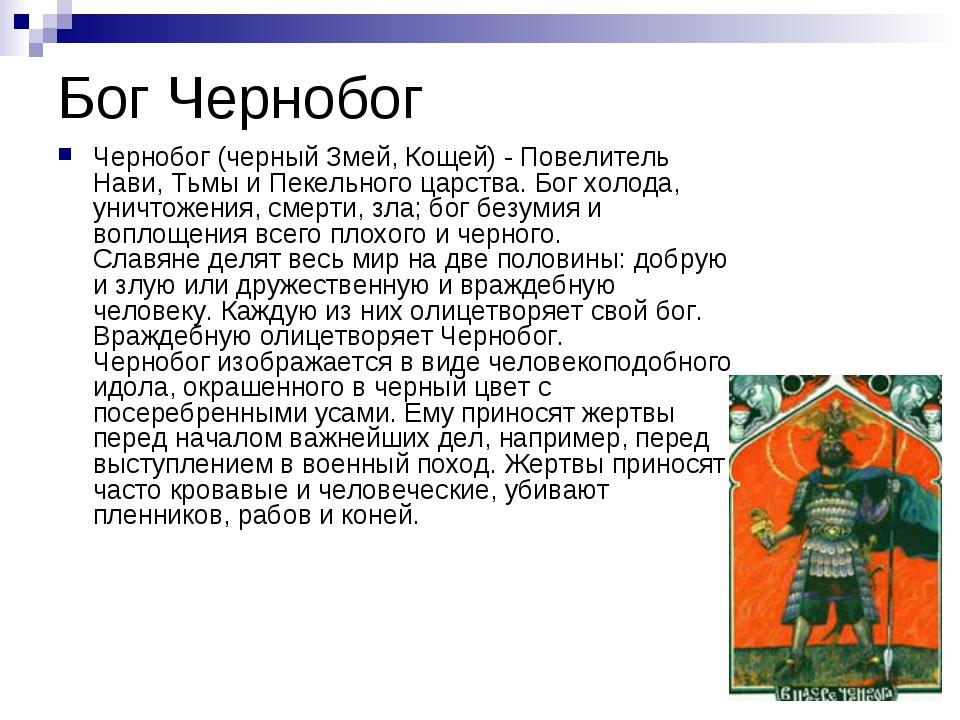 Бог Чернобог Чернобог (черный Змей, Кощей) - Повелитель Нави, Тьмы и Пекельно...