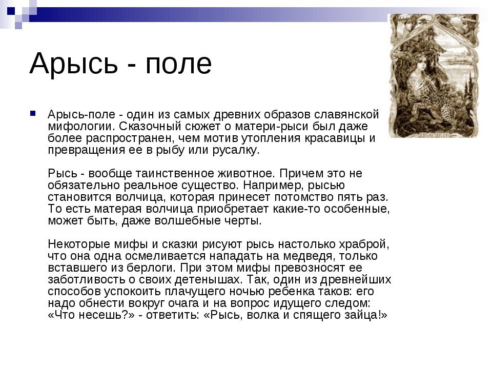 Арысь - поле Арысь-поле - один из самых древних образов славянской мифологии....