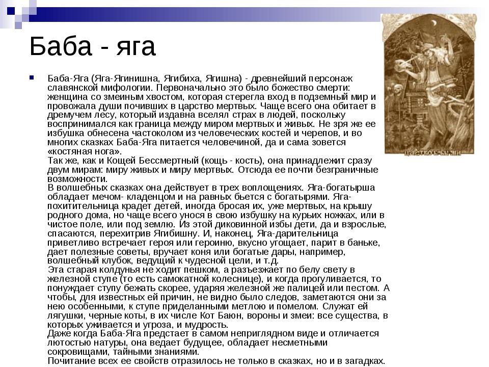 Баба - яга Баба-Яга (Яга-Ягинишна, Ягибиха, Ягишна) - древнейший персонаж сла...