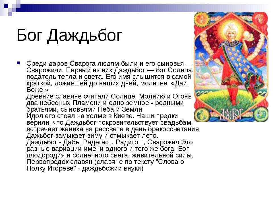 Бог Даждьбог Среди даров Сварога людям были и его сыновья — Сварожичи. Первый...