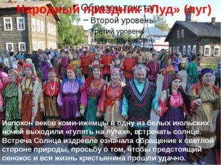 Испокон веков коми-ижемцы в одну из белых июльских ночей выходили «гулять на