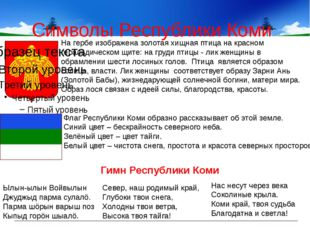 Символы Республики Коми На гербе изображена золотая хищная птица на красном г