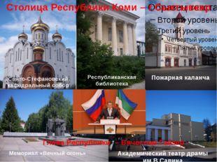 Столица Республики Коми – г.Сыктывкар Глава Республики – Вячеслав Гайзер Пож