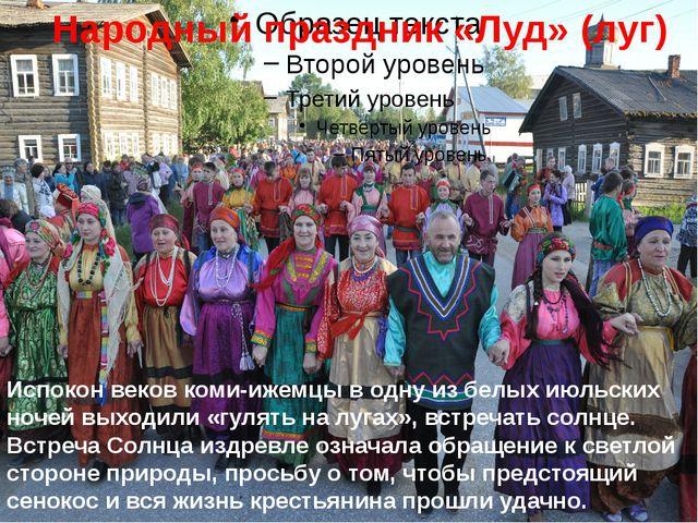 Испокон веков коми-ижемцы в одну из белых июльских ночей выходили «гулять на...