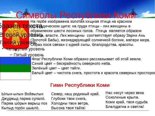 Символы Республики Коми На гербе изображена золотая хищная птица на красном г...