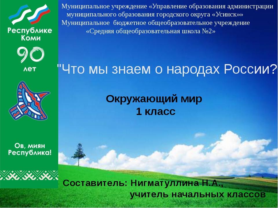 Муниципальное учреждение «Управление образования администрации муниципальног...