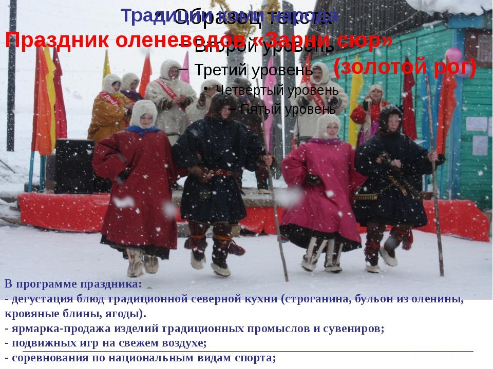 Праздник оленеводов «Зарни сюр» (золотой рог) В программе праздника: - дегуст...