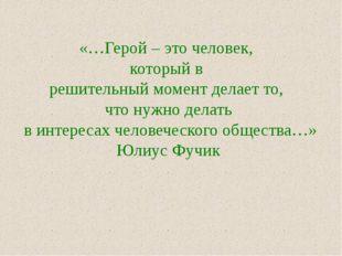 «…Герой – это человек, который в решительный момент делает то, что нужно дела