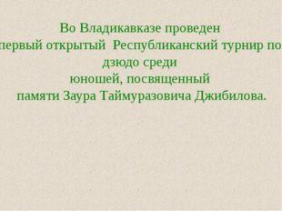 Во Владикавказе проведен первый открытый Республиканский турнир по дзюдо сред