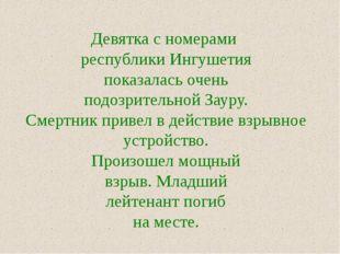 Девятка с номерами республики Ингушетия показалась очень подозрительной Зауру