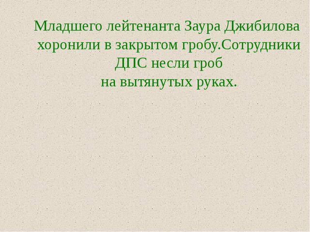 Младшего лейтенанта Заура Джибилова хоронили в закрытом гробу.Сотрудники ДПС...