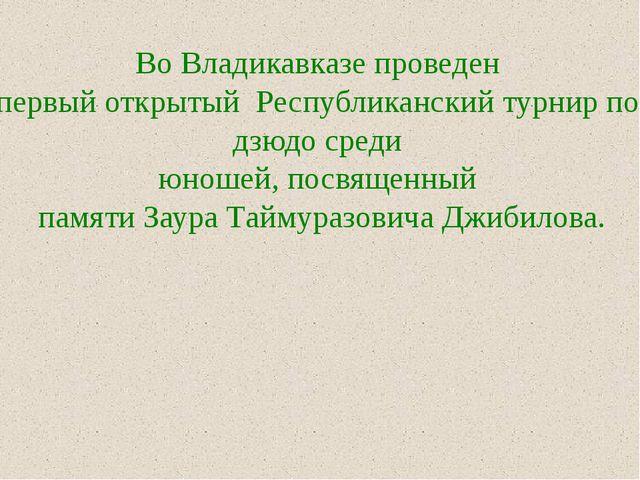 Во Владикавказе проведен первый открытый Республиканский турнир по дзюдо сред...