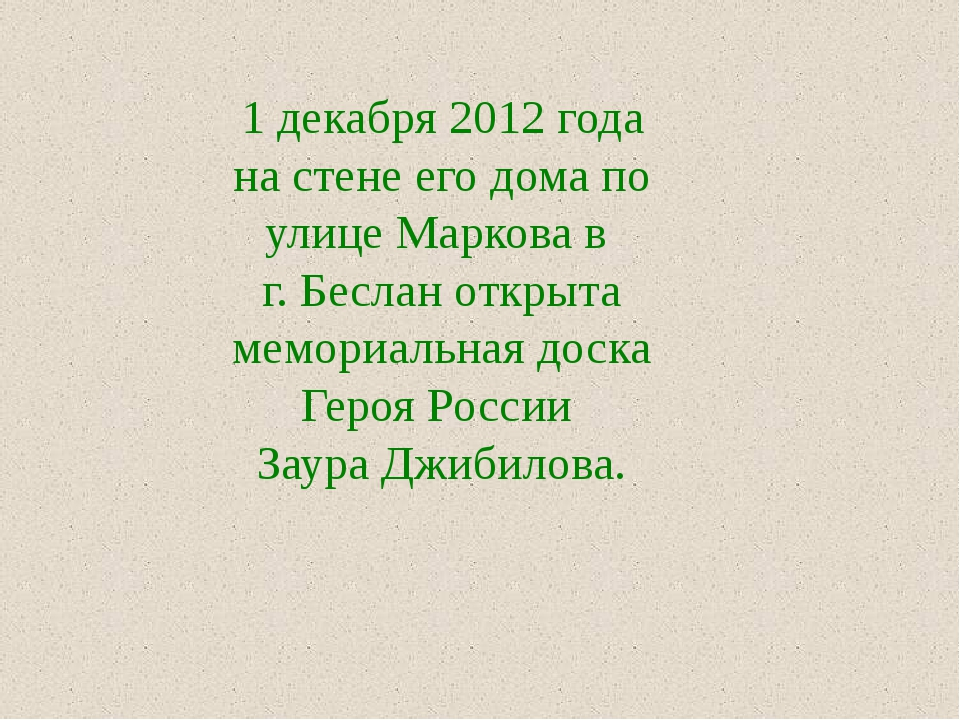 1 декабря 2012 года на стене его дома по улице Маркова в г. Беслан открыта ме...