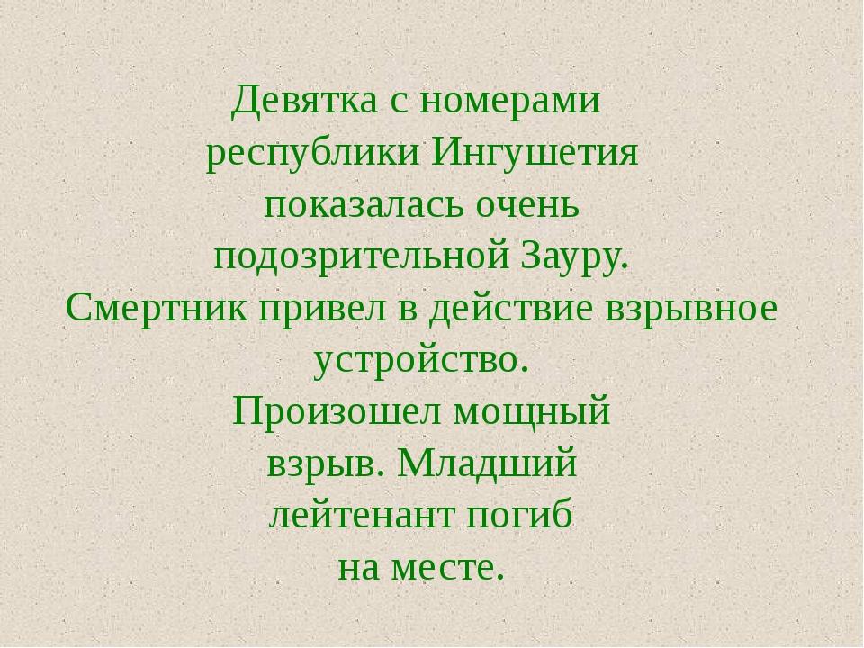 Девятка с номерами республики Ингушетия показалась очень подозрительной Зауру...