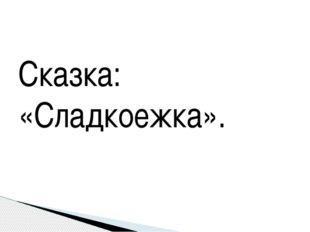 Сказка: «Сладкоежка».