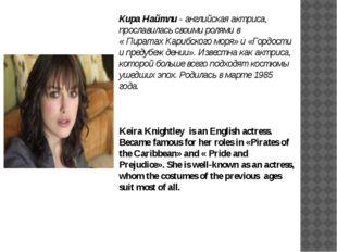 Кира Найтли - английская актриса, прославилась своими ролями в « Пиратах Кар