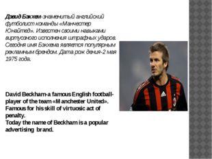 Дэвид Бэкхем-знаменитый английский футболист команды «Манчестер Юнайтед». Изв