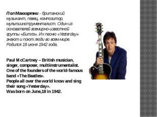 Пол Маккартни - британский музыкант, певец, композитор, мультиинструменталист