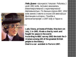 Леди Диана –принцесса Уэльская. Родилась 1 июля 1961 года. Активно занималась