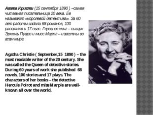 Агата Кристи (15 сентября 1890 ) –самая читаемая писательница 20 века. Ее наз