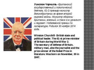 Уинстон Черчилль –британский государственный и политический деятель. 61-й пре