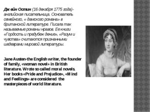 Джейн Остин (16 декабря 1775 года)- английская писательница. Основатель семей