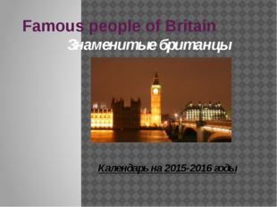 Famous people of Britain Знаменитые британцы Календарь на 2015-2016 годы