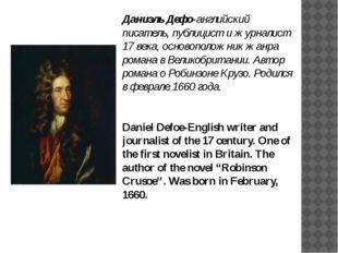 Даниэль Дефо-английский писатель, публицист и журналист 17 века, основополож