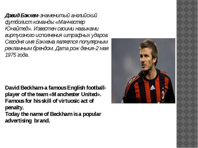 Дэвид Бэкхем-знаменитый английский футболист команды «Манчестер Юнайтед». Изв...