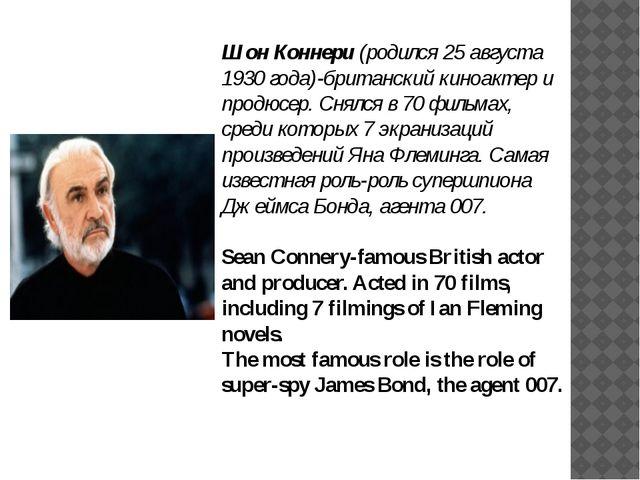 Шон Коннери (родился 25 августа 1930 года)-британский киноактер и продюсер. С...