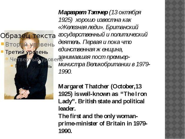 Маргарет Тэтчер (13 октября 1925) хорошо известна как «Железная леди». Британ...
