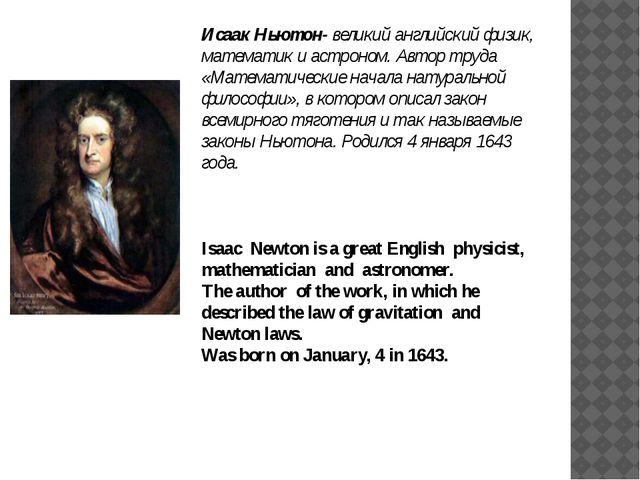 Исаак Ньютон- великий английский физик, математик и астроном. Автор труда «М...