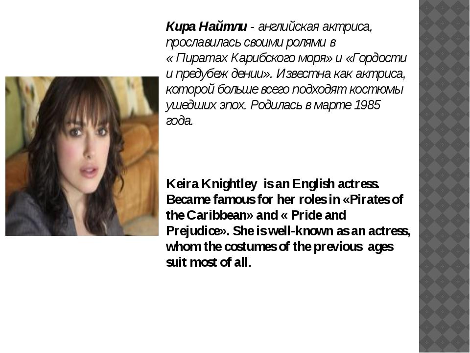 Кира Найтли - английская актриса, прославилась своими ролями в « Пиратах Кар...