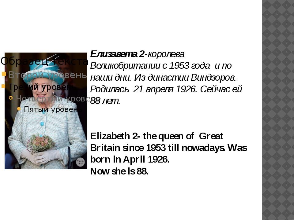 Елизавета 2-королева Великобритании с 1953 года и по наши дни. Из династии Ви...