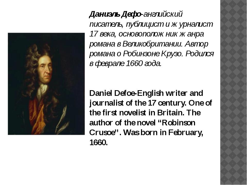 Даниэль Дефо-английский писатель, публицист и журналист 17 века, основополож...