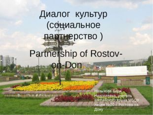 Диалог культур (социальное партнерство ) Partnership of Rostov-on-Don Назыков