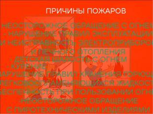 - НЕОСТОРОЖНОЕ ОБРАЩЕНИЕ С ОГНЕМ - НАРУШЕНИЕ ПРАВИЛ ЭКСПЛУАТАЦИИ И НЕИСПРАВН