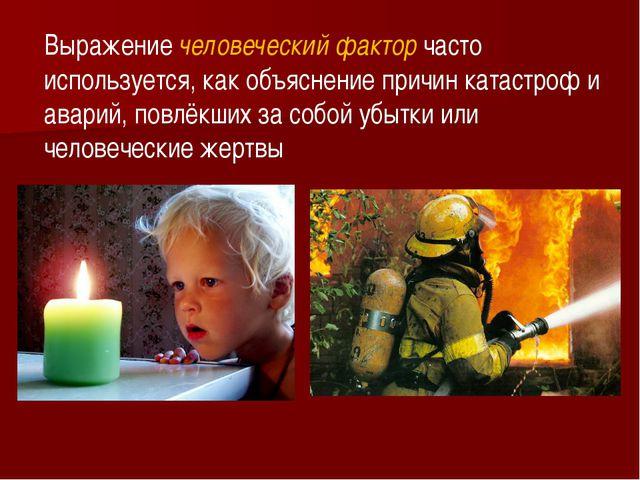 Выражение человеческий фактор часто используется, как объяснение причин катас...
